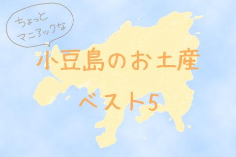 小豆島のお土産