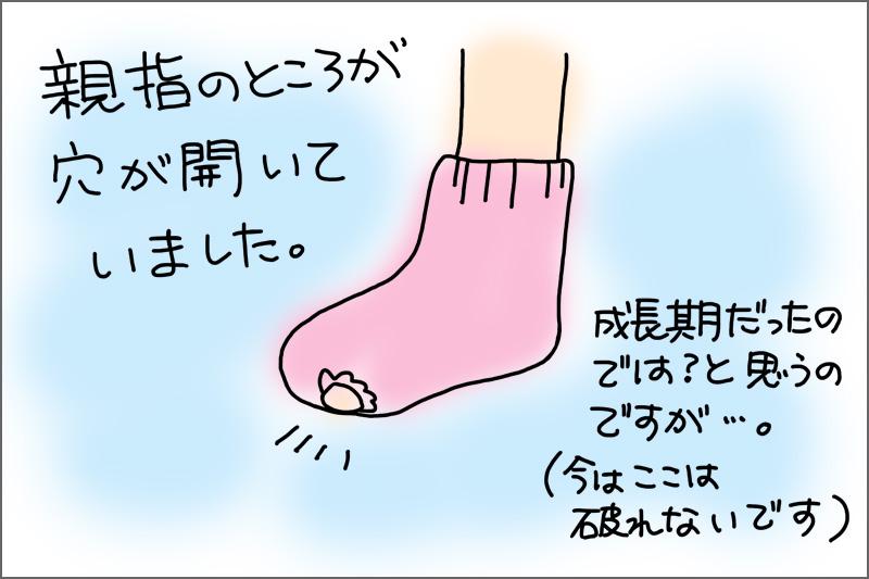 靴下に穴が開く