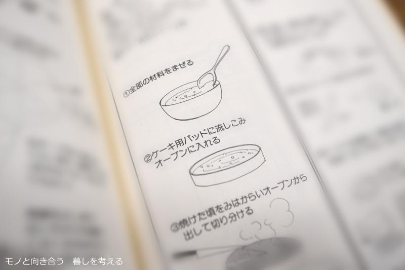 シナモン・ケーキのつくり方