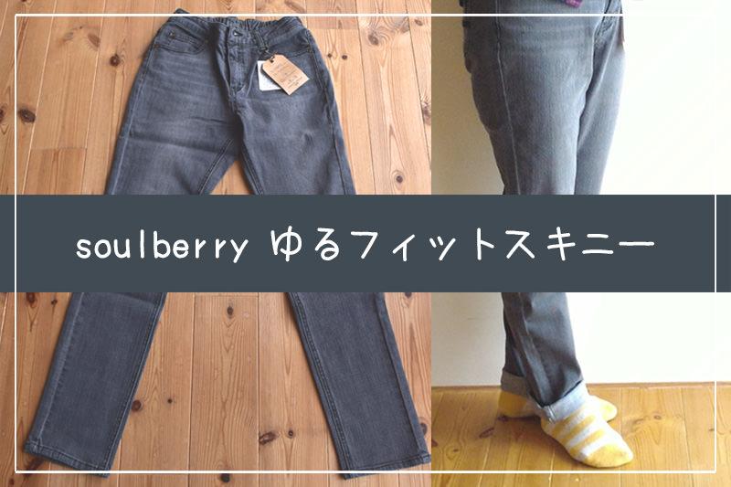 soulberryのゆるフィットスキニー